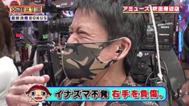 #420 イナズマVS極!! 激闘に次ぐ激闘で、吉田が負傷!?