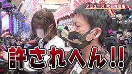 #421 岡田ちゃん叱られる!! イナズマ親父吉田、愛の鬼説教!!