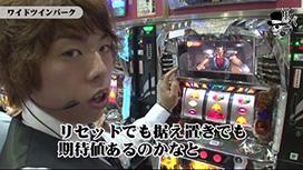 #2 ジロウ-ワイドツインパーク編