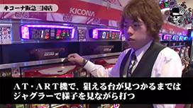 #7 ジロウ-キコーナ阪急三国店編