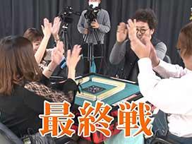 沖と魚拓の麻雀ロワイヤル RETURNS 第218話