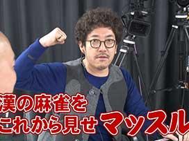 沖と魚拓の麻雀ロワイヤル RETURNS 第220話