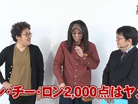 沖と魚拓の麻雀ロワイヤル RETURNS 第229話