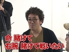沖と魚拓の麻雀ロワイヤル RETURNS 第237話