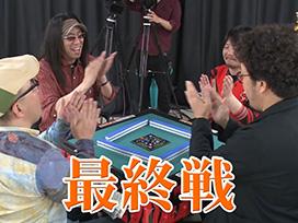 沖と魚拓の麻雀ロワイヤル RETURNS 第238話