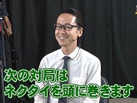 沖と魚拓の麻雀ロワイヤル RETURNS 第243話