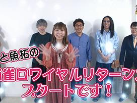 沖と魚拓の麻雀ロワイヤル RETURNS 第249話