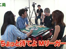 沖と魚拓の麻雀ロワイヤル RETURNS 第250話