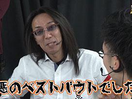 沖と魚拓の麻雀ロワイヤル RETURNS 第267話