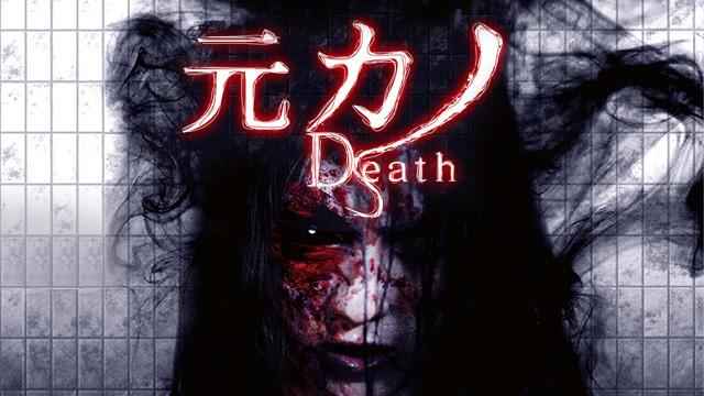 元カノ Death
