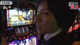 第2話 ジロウ・ヨシキ後編