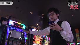 第11話 ジロウ・タク前編