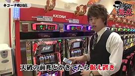 第17話 ジロウ・タク前編