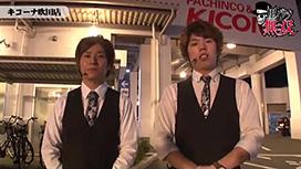 第20話 ジロウ・コウタロー後編
