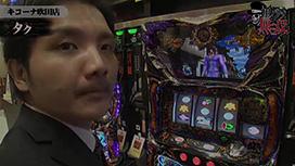 第23話 ジロウ・タク前編