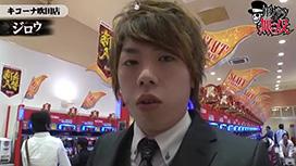 第29話 ジロウ・コウタロー前編
