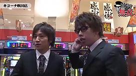 第41話 ジロウ・コウタロー前編