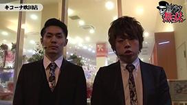 第46話 ジロウ・リノ後編