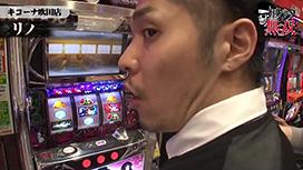第53話 ジロウ・リノ キコーナ吹田店後編