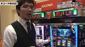 第58話 タク・コウタロー キコーナ吹田店前編