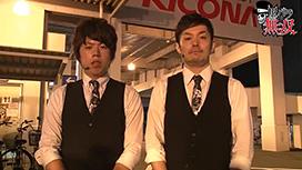 第61話 ジロウ・リノ キコーナ吹田店後編