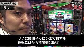 第65話 コウタロー・リノ キコーナ吹田店後編