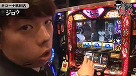 第66話 ジロウ・タク キコーナ吹田店前編