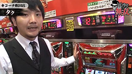 第69話 タク・コウタロー キコーナ吹田店後編