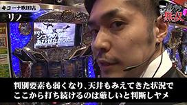 第75話 ジロウ・リノ キコーナ吹田店後編