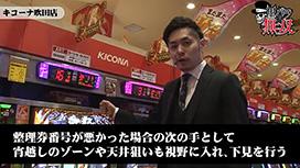 第76話 タク・リノ キコーナ吹田店前編