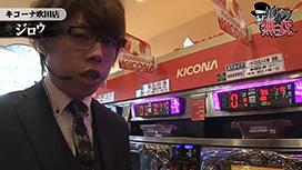 第80話 ジロウ・リノ キコーナ吹田店前編