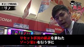 第86話 コウタロー・リノ キコーナ吹田店前編