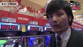 第90話 タク・リノ キコーナ吹田店前編