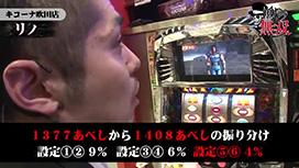 第91話 タク・リノ キコーナ吹田店後編