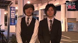 第95話 タク・コウタロー キコーナ吹田店後編