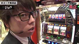 第102話 ジロウ・コウタロー キコーナ吹田店前編