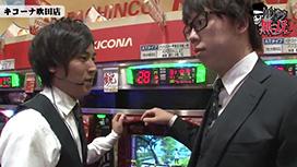 第103話 ジロウ・コウタロー キコーナ吹田店後編  バジリスク~甲賀忍法帖~絆