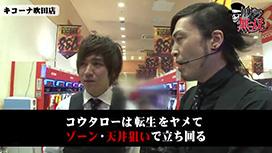 第133話 セイジ・コウタロー キコーナ吹田店前編