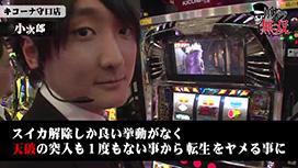 第139話 タク・小次郎 キコーナ守口店前編