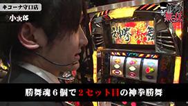 第140話 タク・小次郎 キコーナ守口店後編