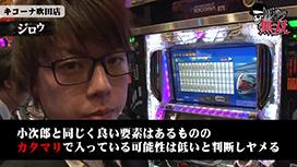 第146話 ジロウ・小次郎 キコーナ吹田店後編