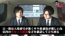 第150話 コウタロー・宗一郎 キコーナ吹田店前編