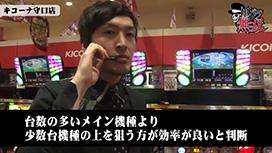 第152話 セイジ・コウタロー キコーナ守口店前編