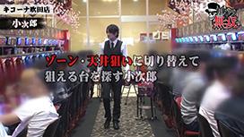 第154話 タク・小次郎 キコーナ吹田店前編
