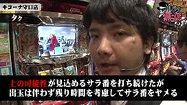 第157話 タク・宗一郎 キコーナ守口店後編