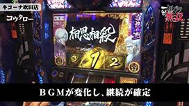 第162話 コウタロー・宗一郎 キコーナ吹田店前編