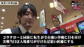 第165話 コウタロー・小次郎 キコーナ守口店前編