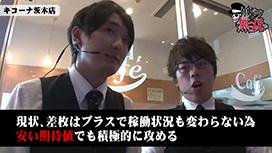 第168話 ジロウ・小次郎 キコーナ茨木店後編