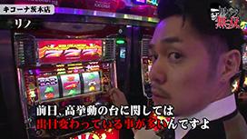 第169話 コウタロー・リノ キコーナ茨木店前編