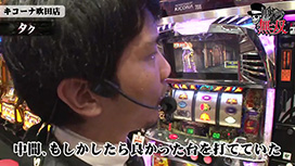 第174話 タク・小次郎 キコーナ吹田店後編